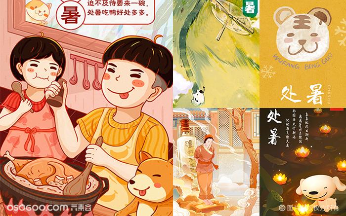 """处暑海报合集,品牌用画风""""吹""""走炎热"""