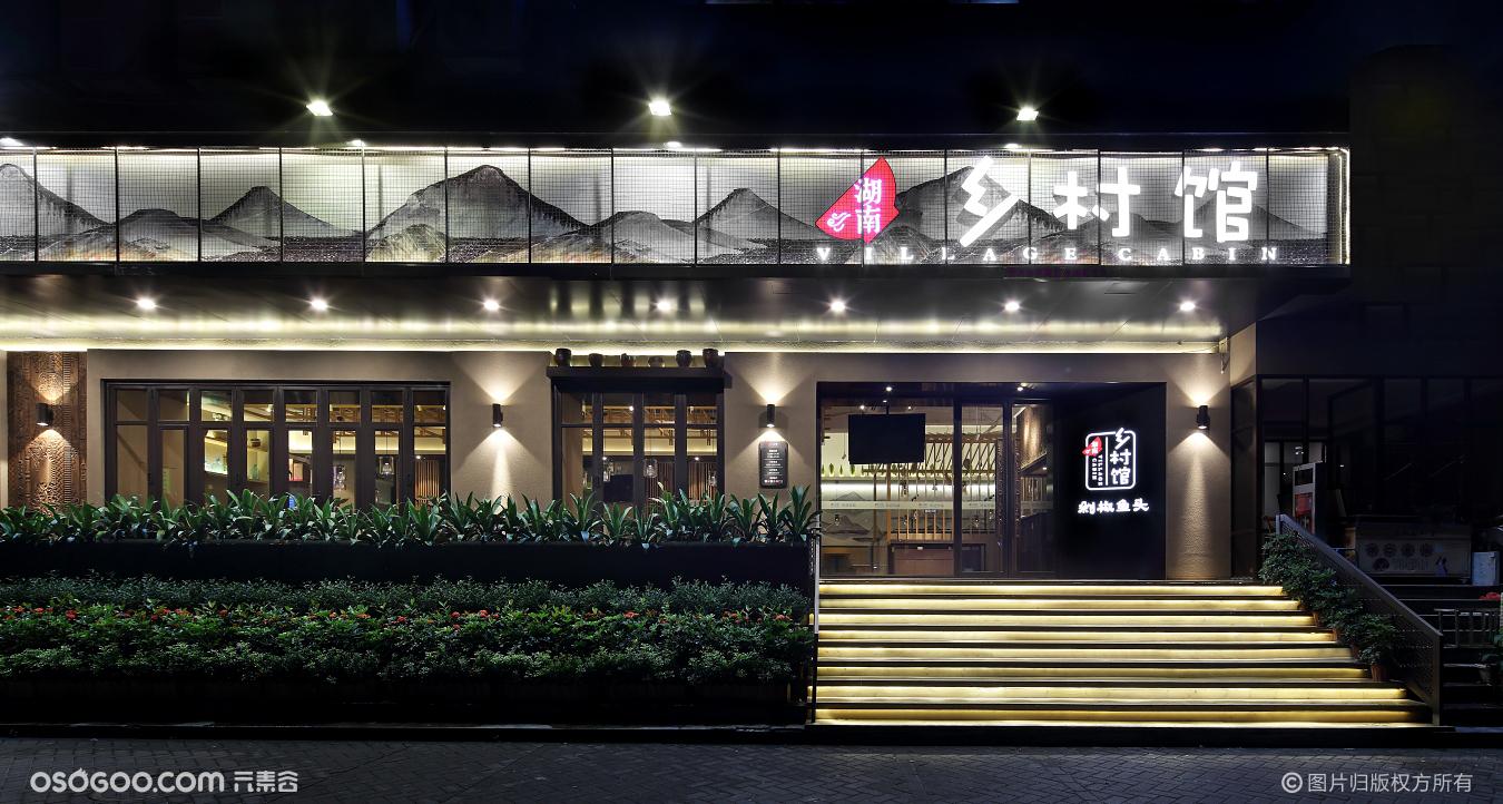 湖南菜主题餐厅设计,艺鼎设计作品:乡村馆