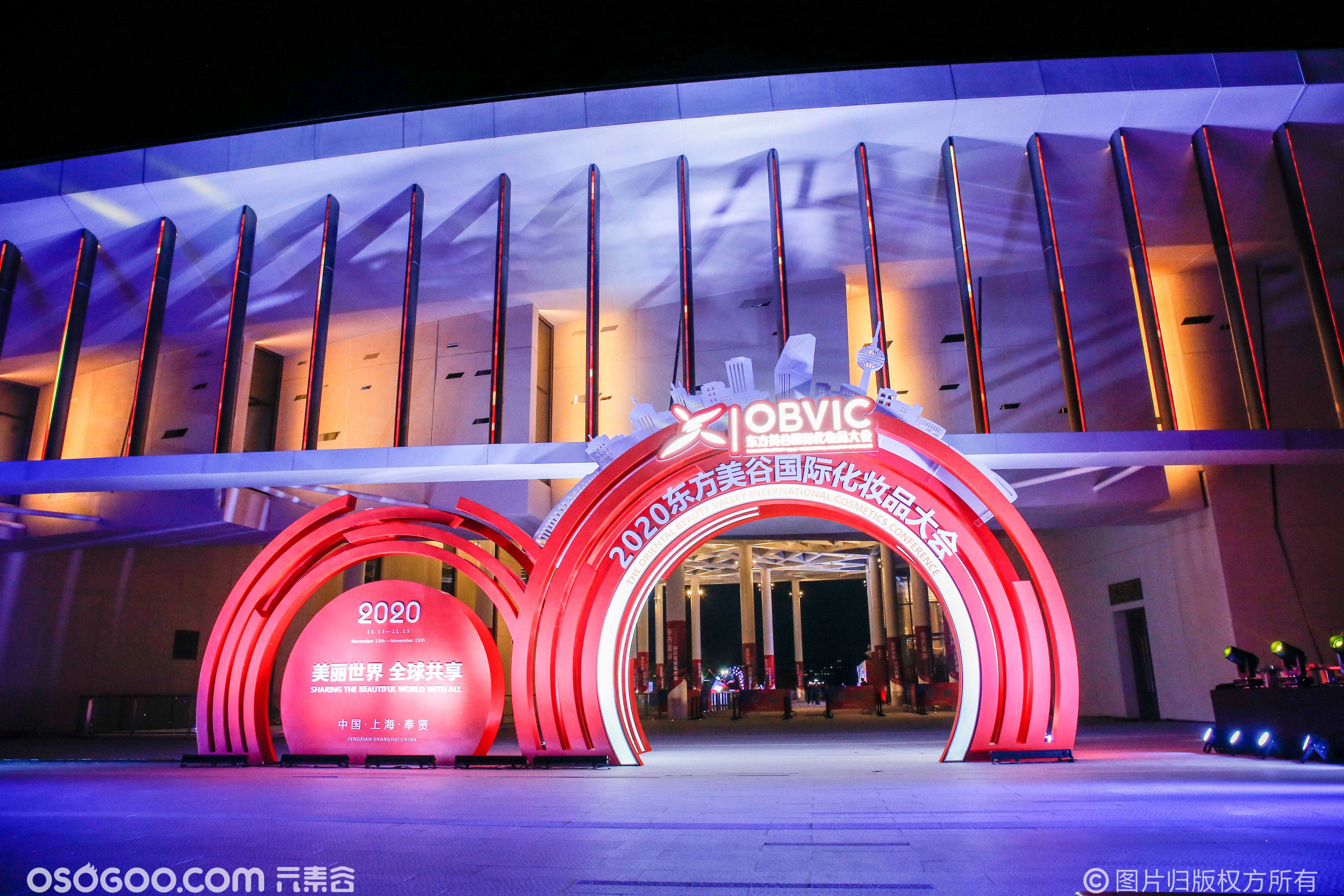第三届东方美谷国际化妆品大会