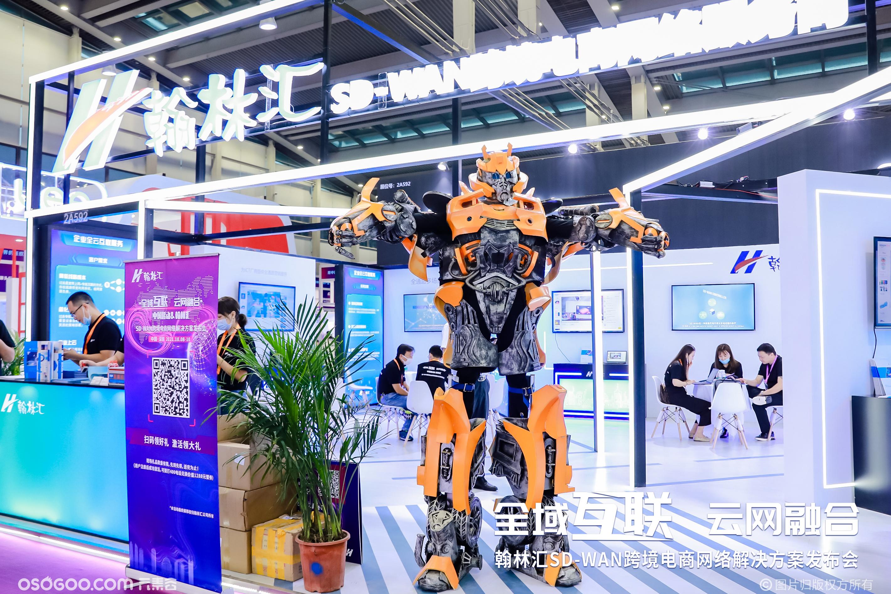 2021 ICBE 深圳跨交会