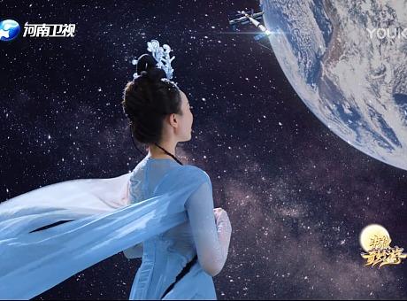 河南卫视《中秋奇妙游》YYDS
