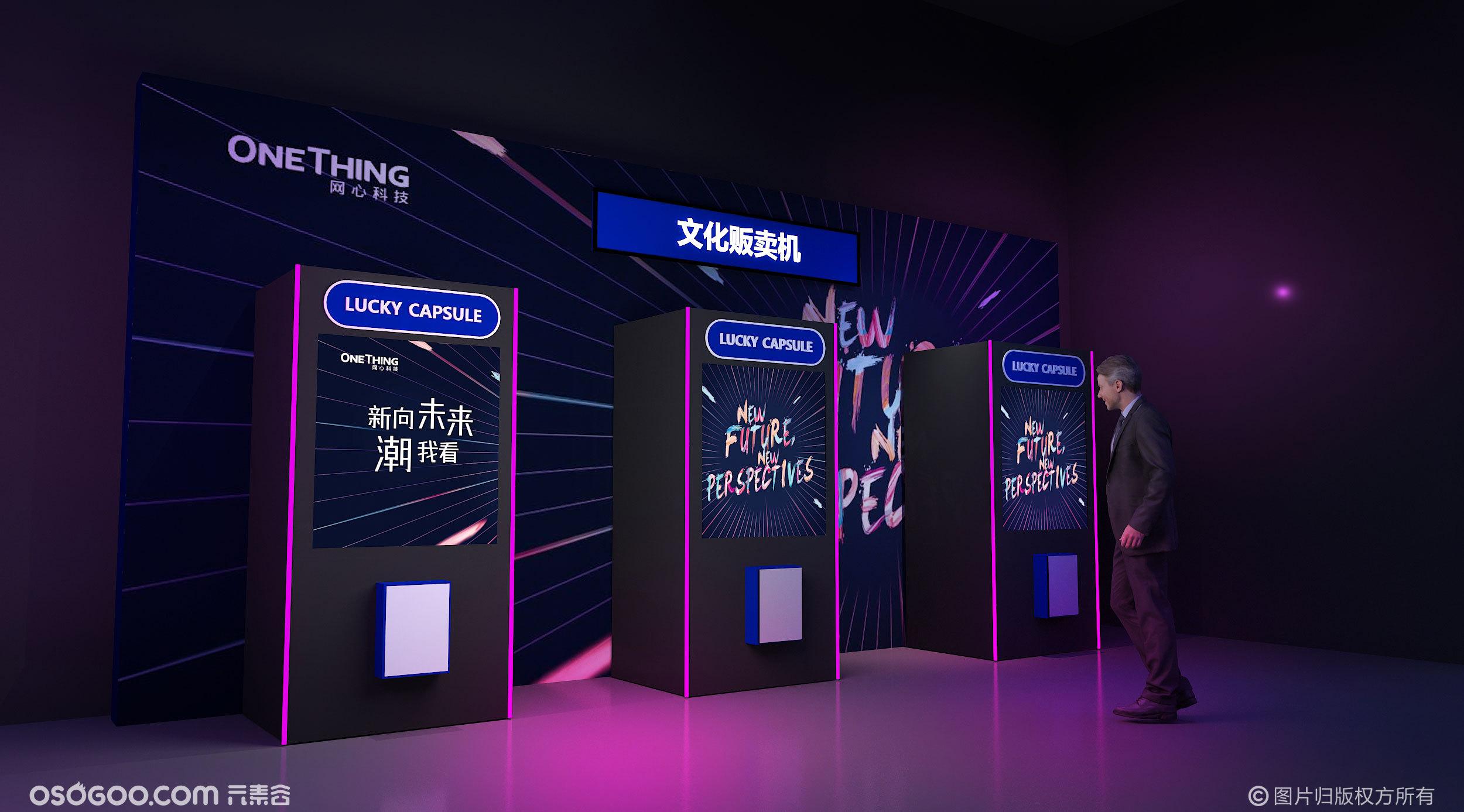 2019网心科技年会舞美设计