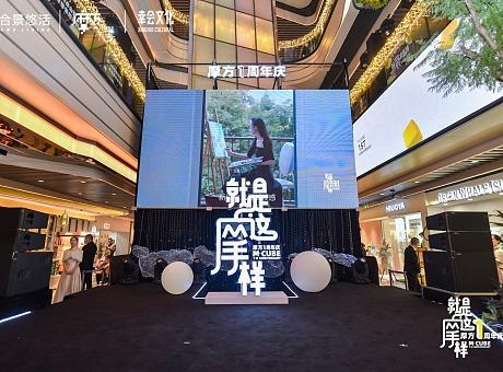 合景·摩方1周年盛典