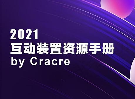 2021年互动装置最新资源整合