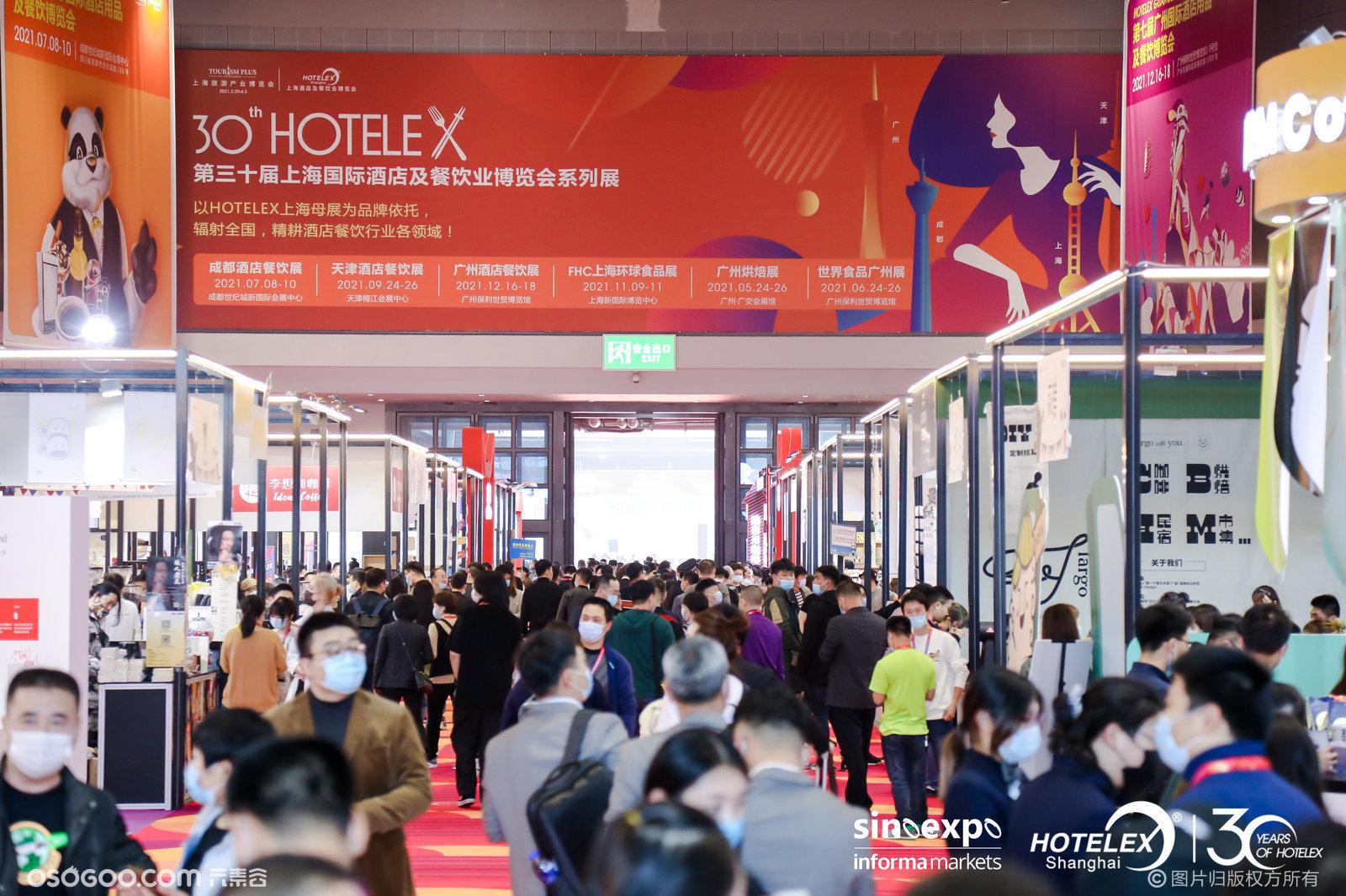 2021上海旅游产业博览会及第三十届上海国际酒店及餐饮业博览