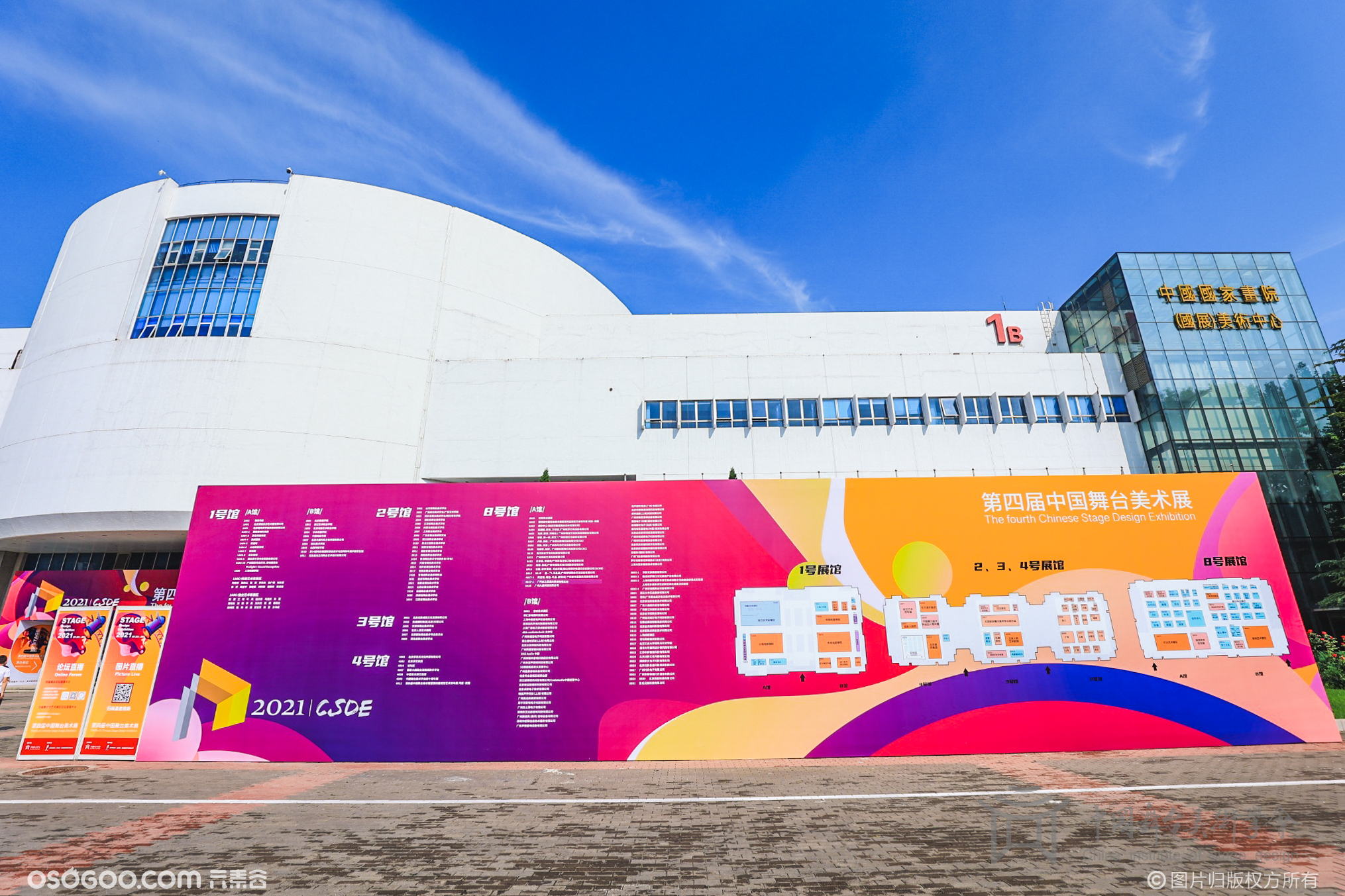 一起云看展:《第四届中国舞台美术展》