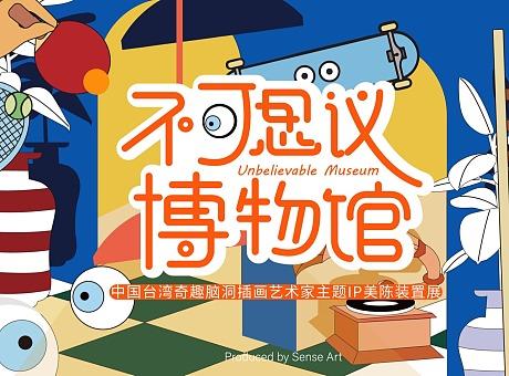 【不可思议博物馆】台湾奇趣脑洞插画艺术家主题IP美陈装置展