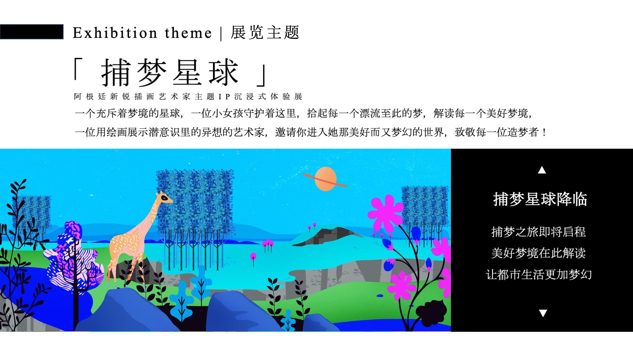 【捕梦星球】阿根廷新锐插画艺术家微拉·埃斯卡兰特—感映艺术