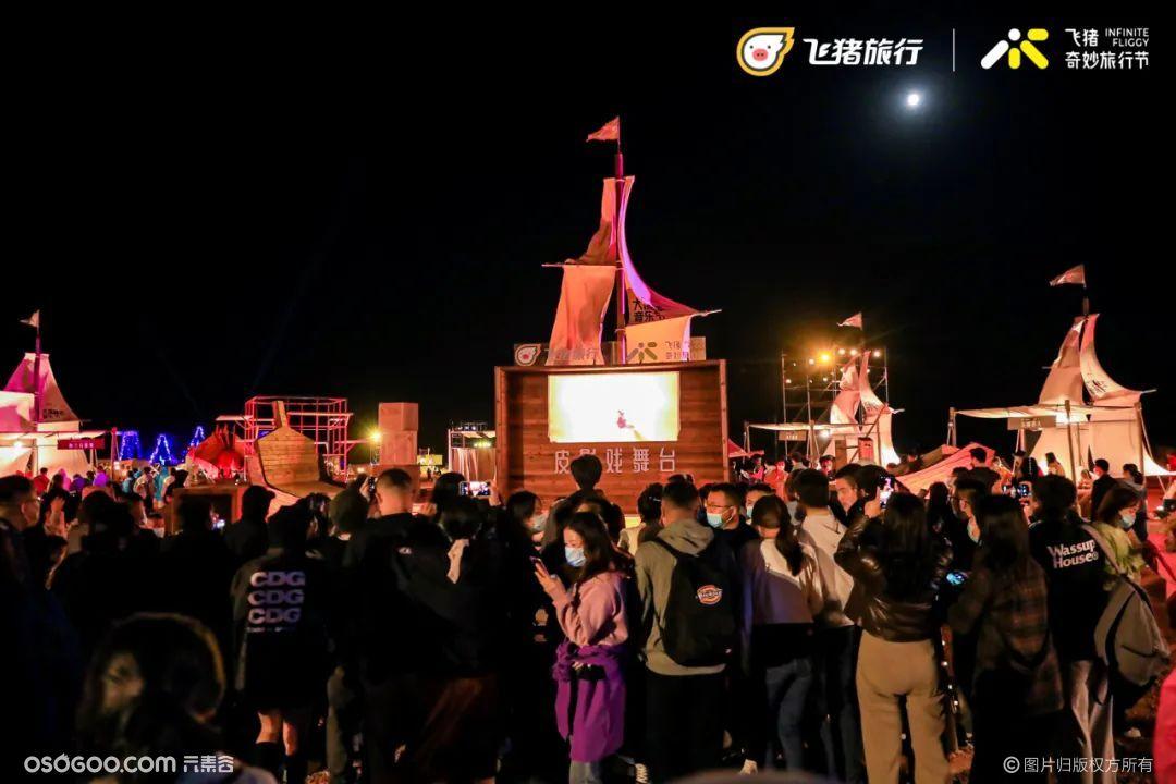 飞猪旅行·大漠赫兹音乐节