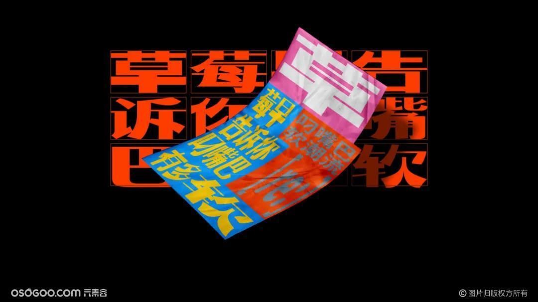 叼嘴巴X草莓音乐节包装设计