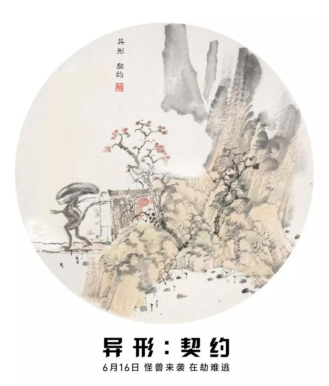 BBC中国风海报设计美哭了!还有更脑洞的.....