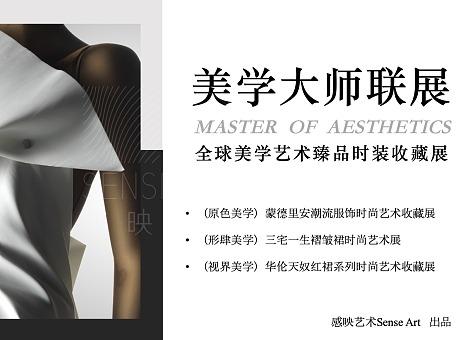 【美学大师联展】全球美学艺术臻品时装收藏展