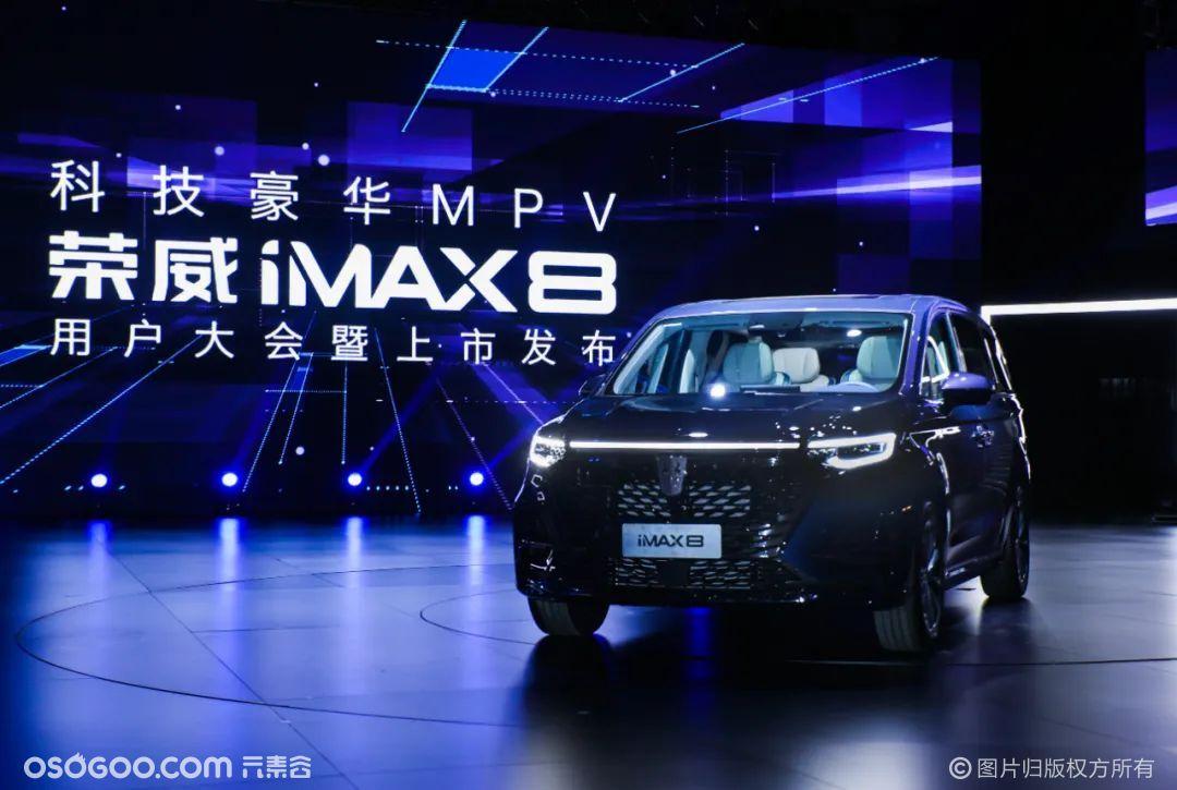 荣威iMAX8用户大会暨上市发布