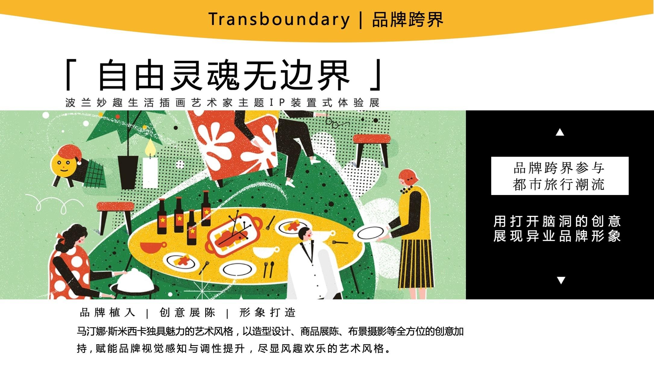 【都市旅行家】波兰插画艺术家主题IP装置式体验展-感映艺术