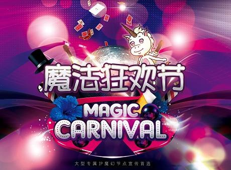 《魔法狂欢节》大型魔幻IP营销节点
