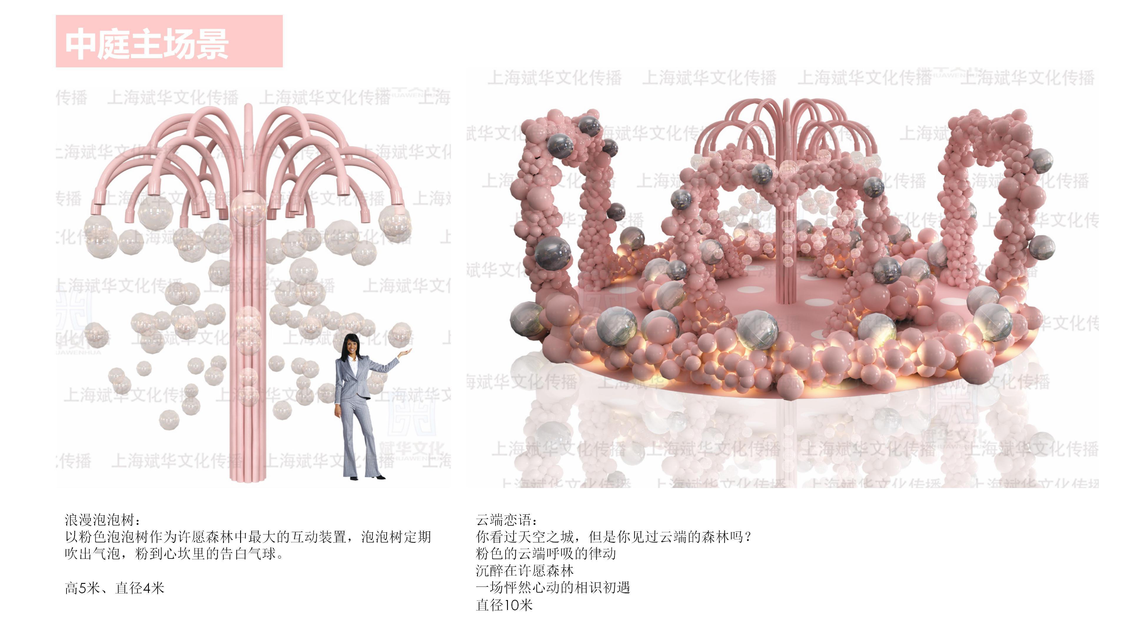 告白气球艺术展