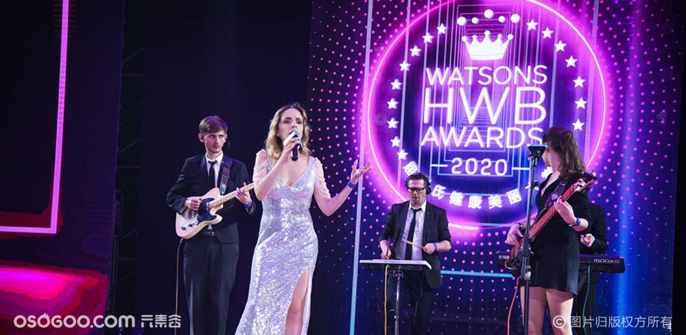 2020屈臣氏HWB健康美丽大赏年度盛典