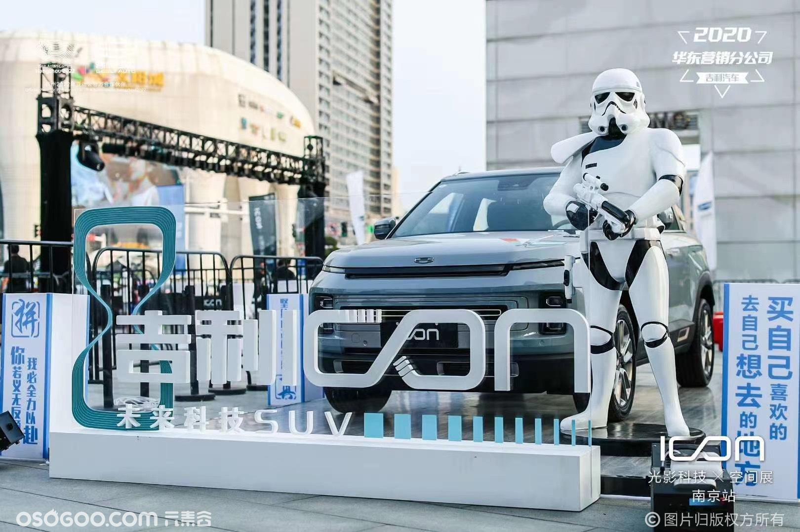 吉利汽车光影空间展-南京站