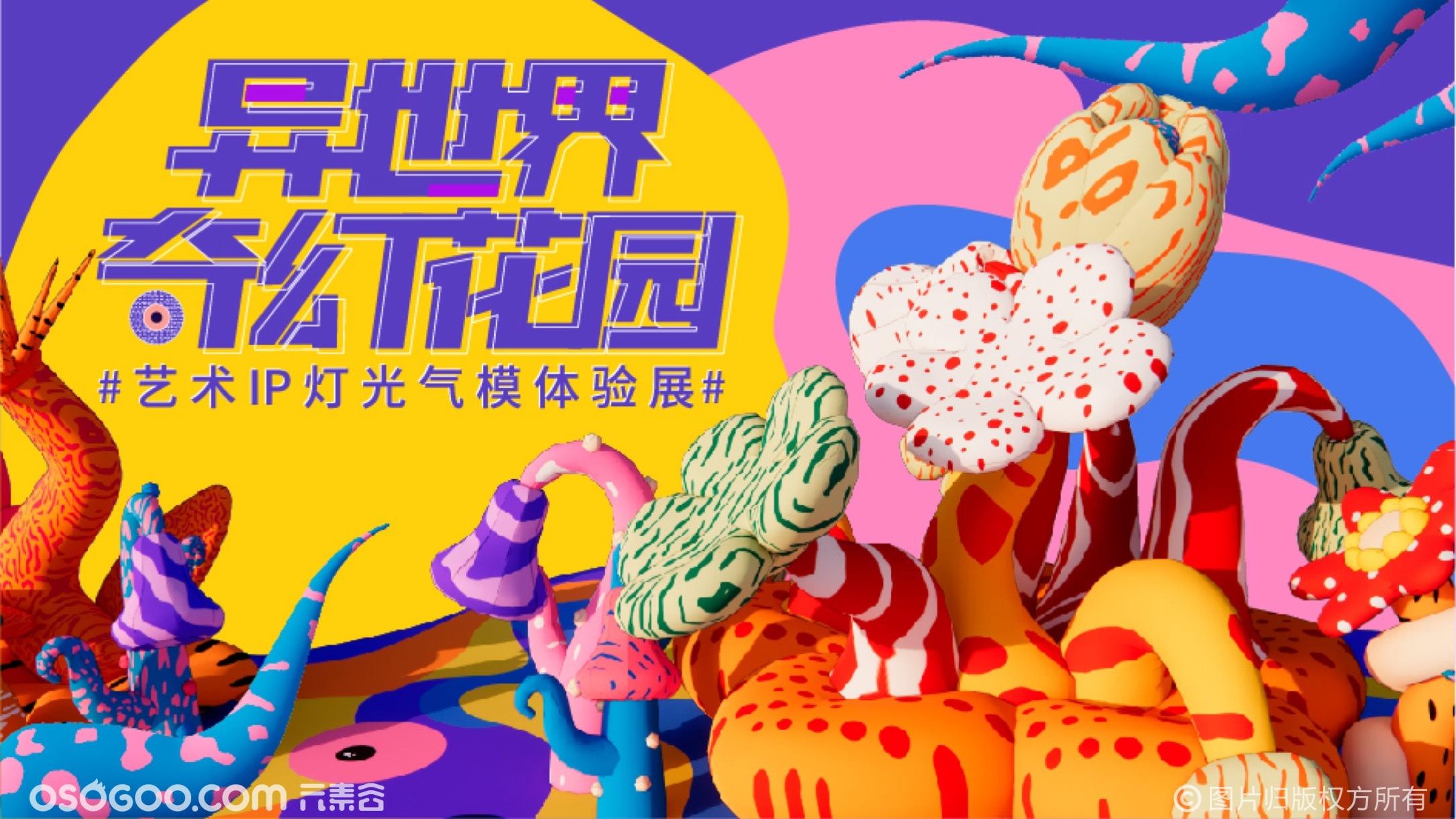 【异世界奇幻花园】艺术IP灯光气模体验展-感映艺术出品