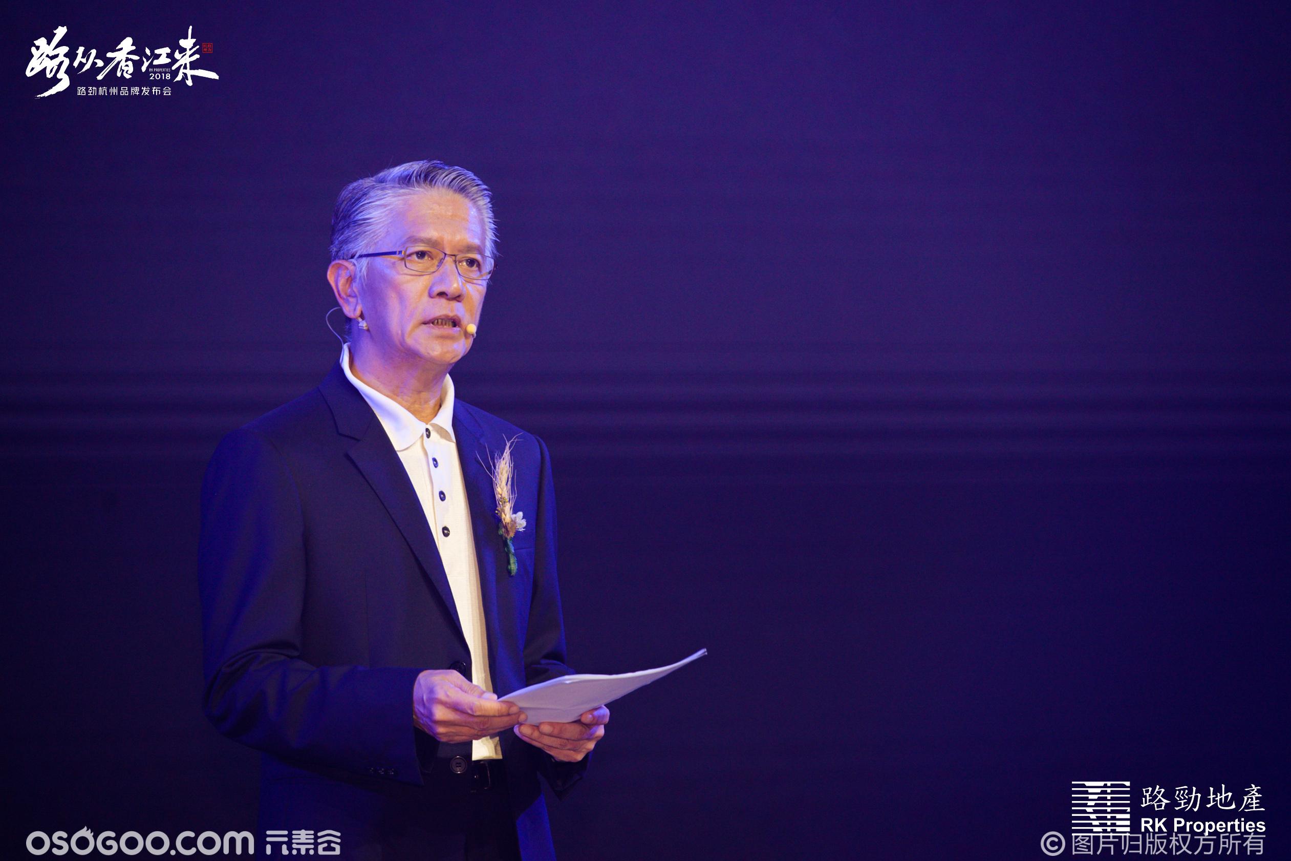 2018路劲地产杭州品牌发布会