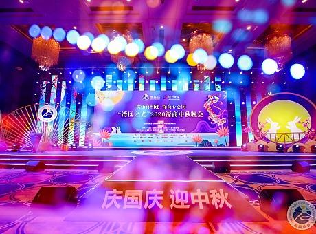 """""""湾区之光""""2020深商中秋晚会 老字号MINI庙会"""