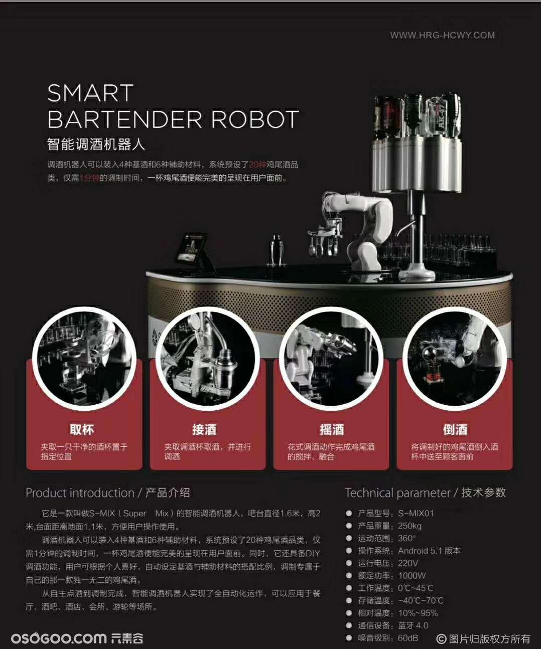 调酒机械臂、智能机器人、科技感