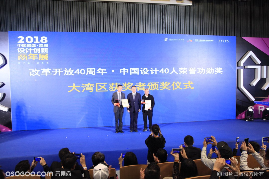 2018中国智造(深圳)·设计创新商年展