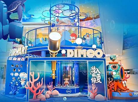 【潜入仲夏】DIMOO水族馆系列中国大陆首展