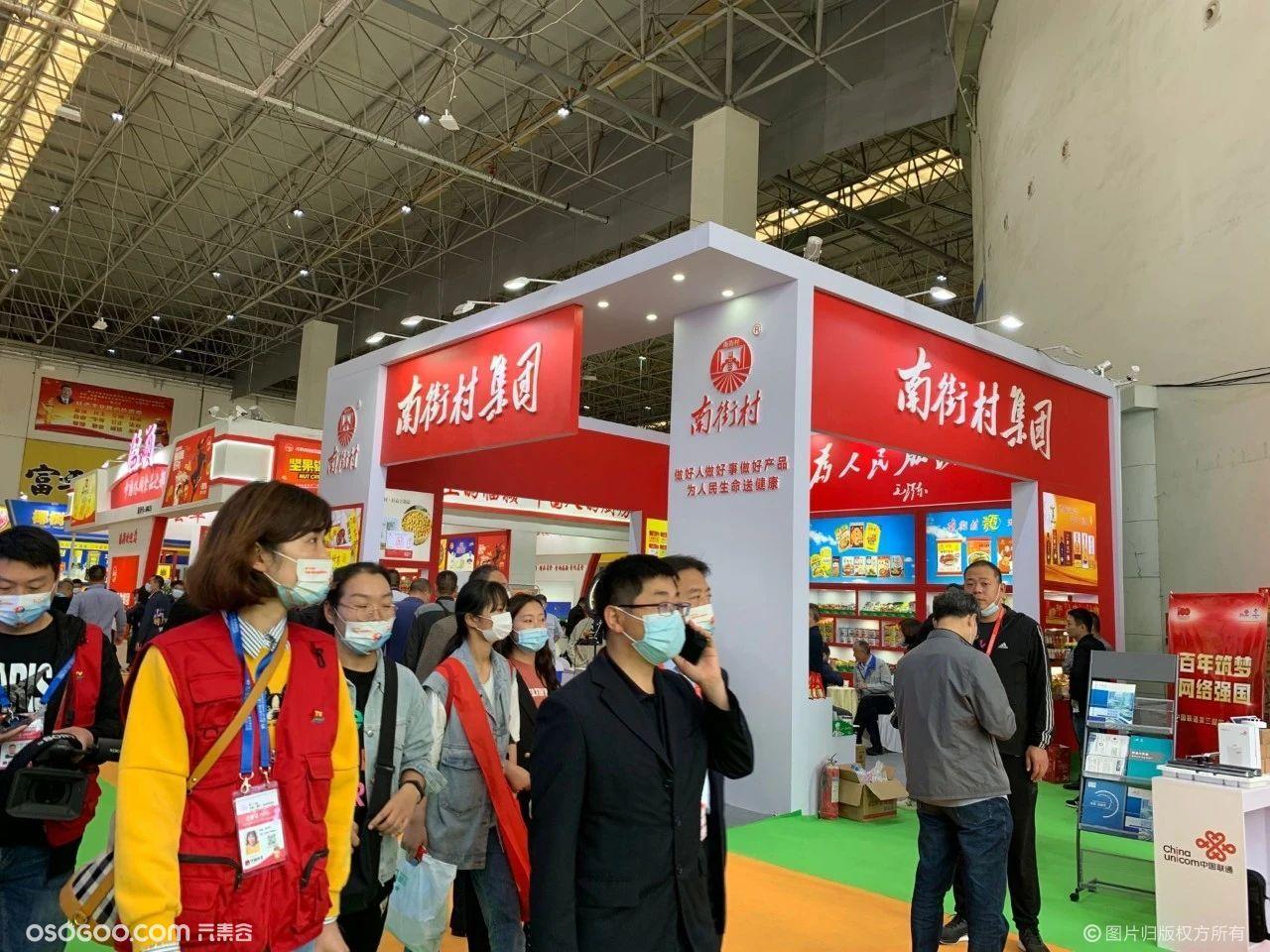 第十九届中国(漯河)食品博览会