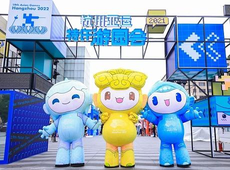 杭州2022亚运一周年,她开了个游园会