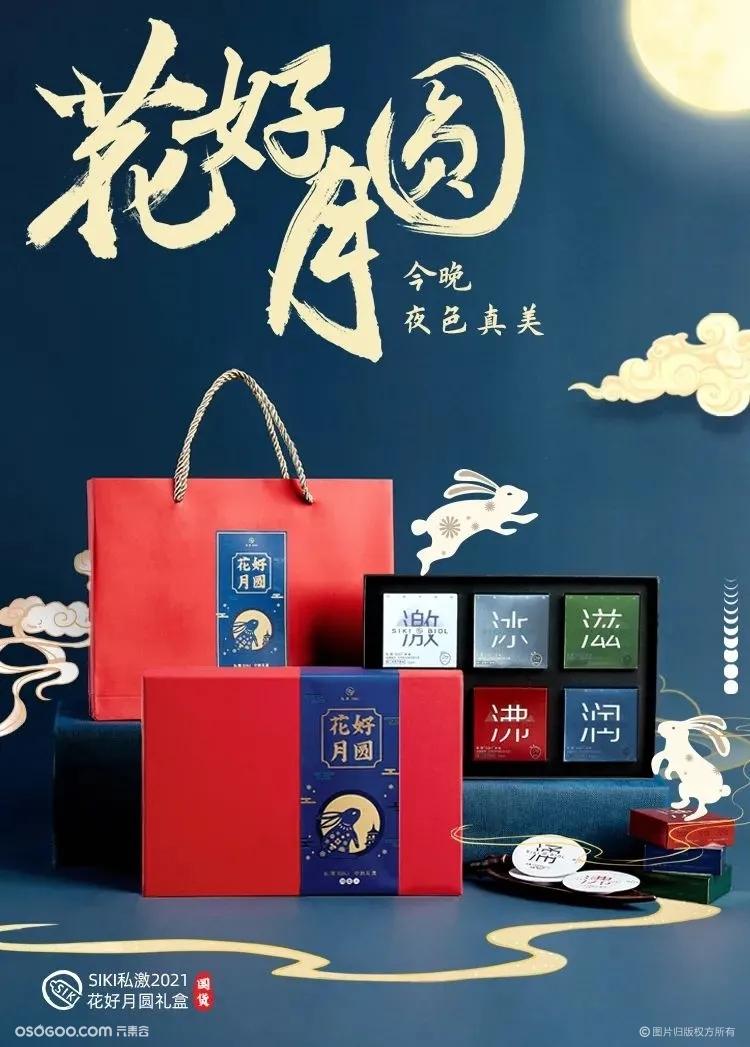 2021互联网中秋月饼礼盒