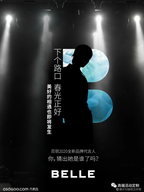 百丽2020春夏新品云发布会