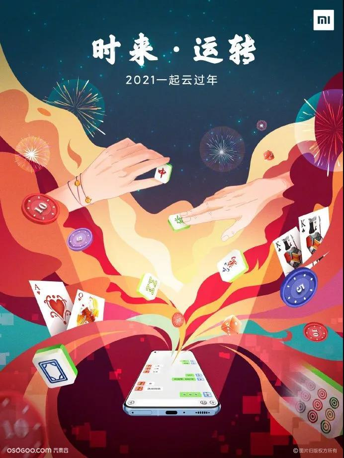 春节海报合集