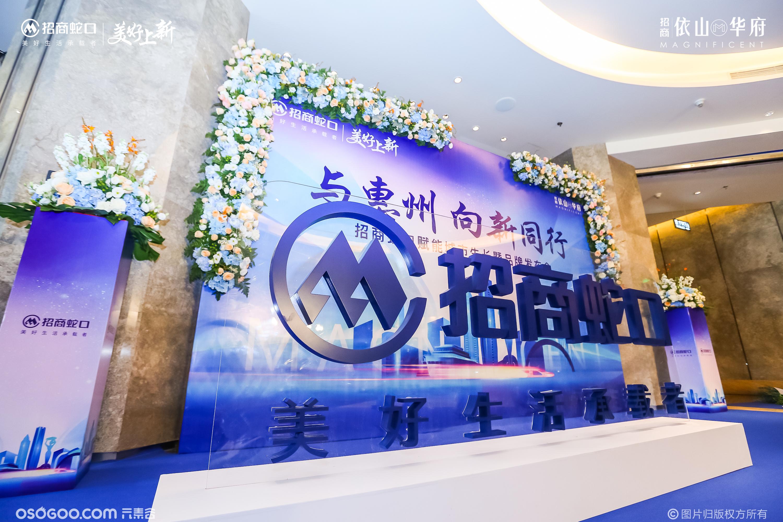 与惠州 向新同行-招商蛇口赋能城市生长暨品牌发布会