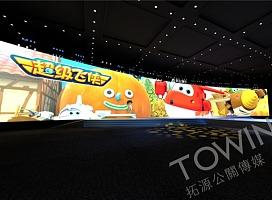 光耀未来   2019奥飞娱乐IP生态变现大会