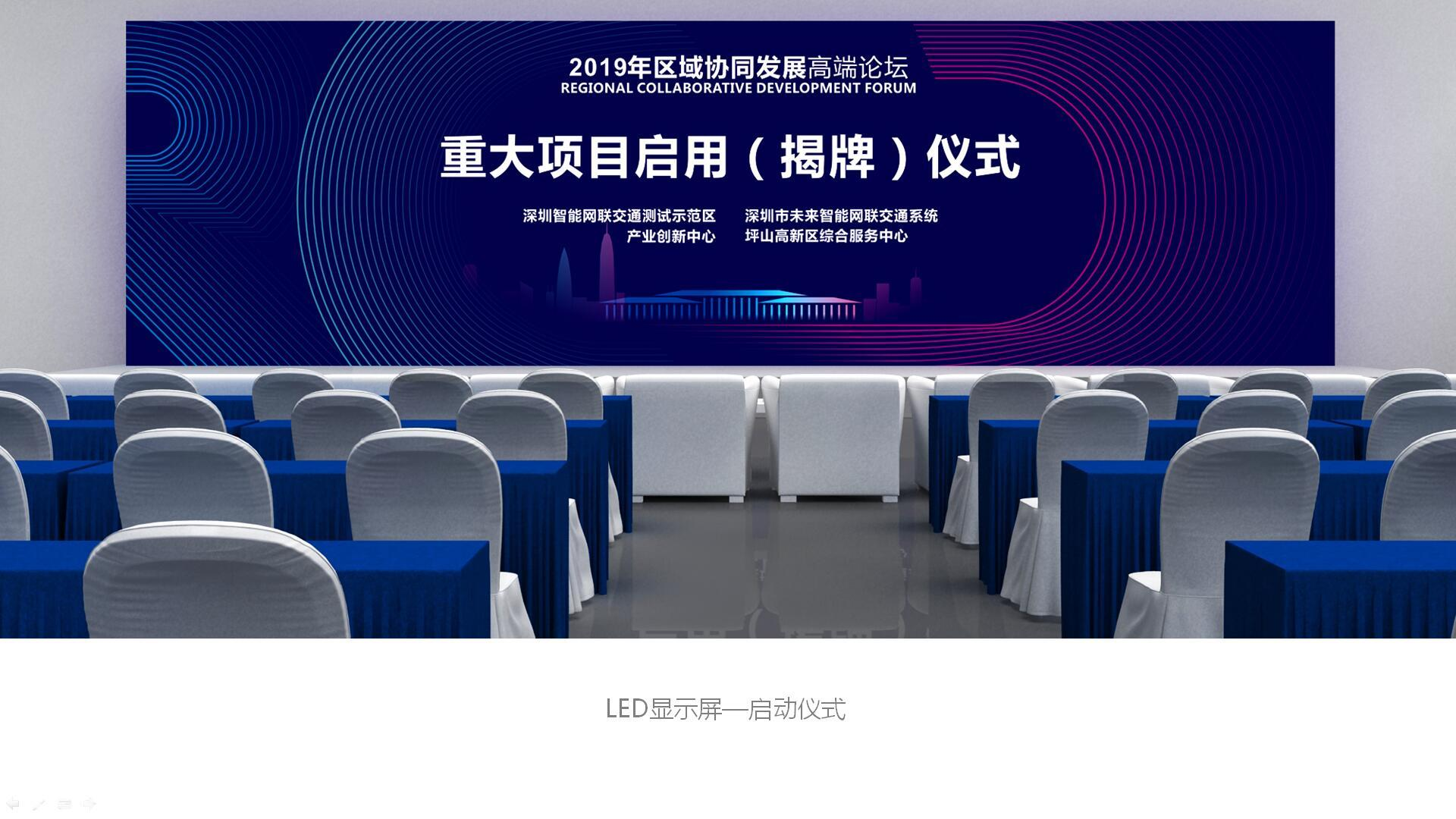 飞机起飞 | 深圳区域协同发展大会