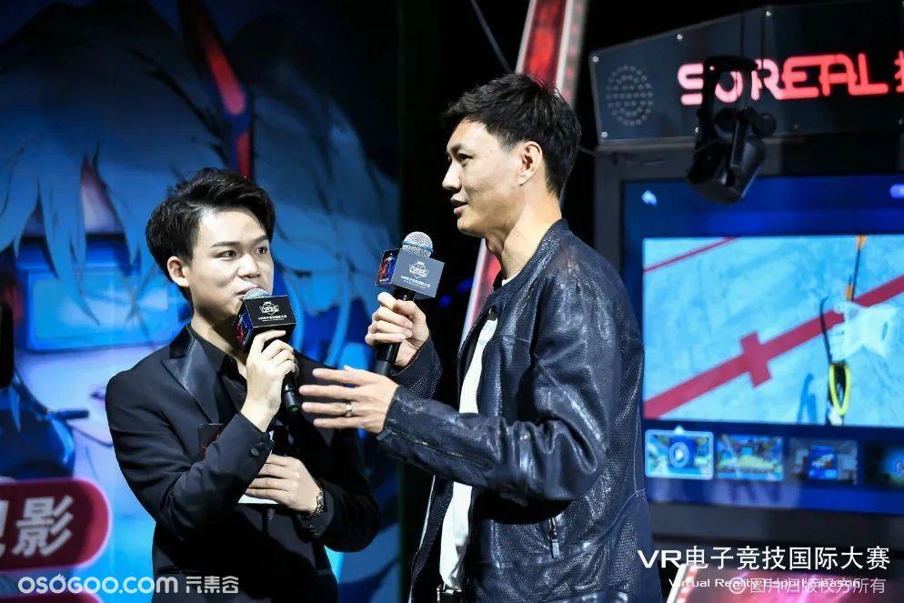 2020 VR电子竞技国际大赛