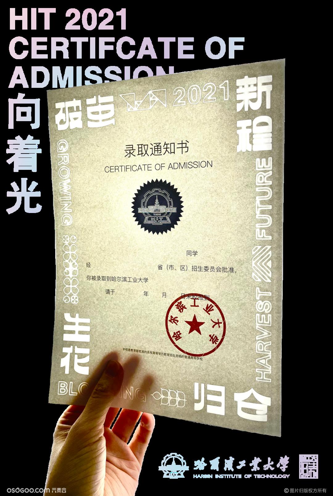 哈尔滨工业大学的录取通知书