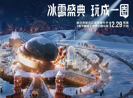 和平精英冰雪盛典 | 全球首个冰上投影秀实景雪迷宫