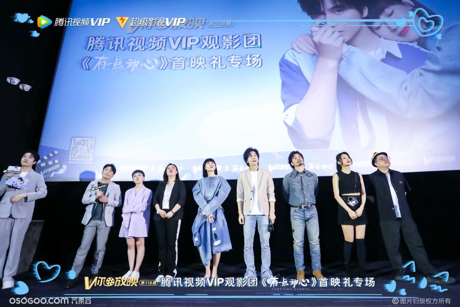 照片直播|VIP观影团 《有一点动心》首映礼专场