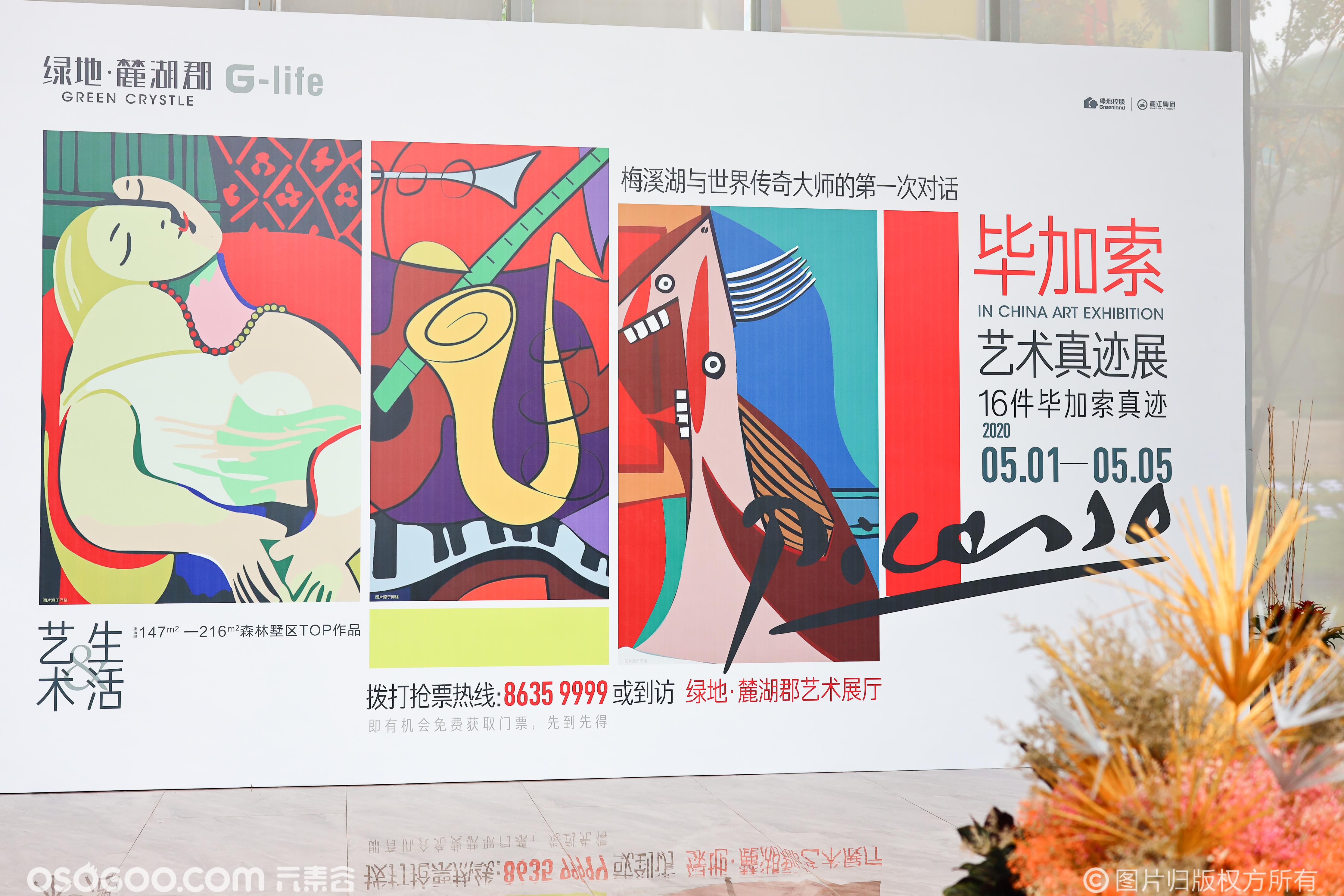 毕加索、达利联展——长沙站
