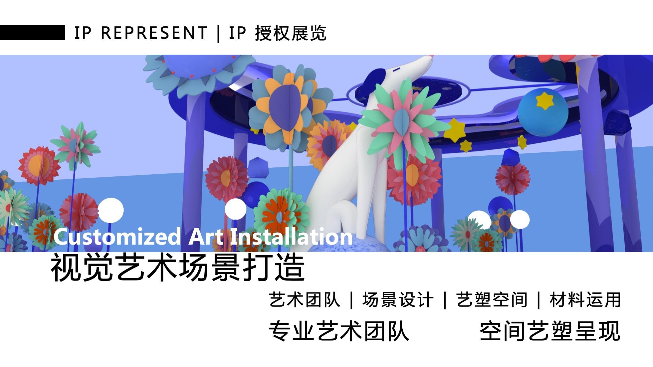 【心灵花园】英国插画艺术家主题IP沉浸式体验展-感映艺术