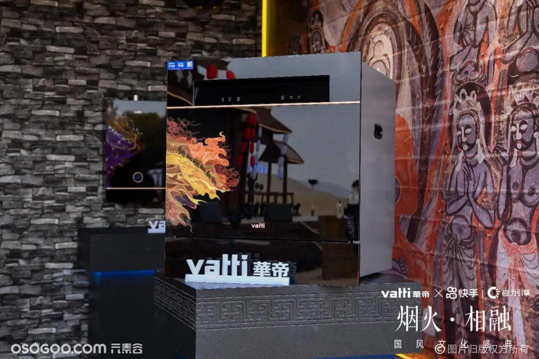 快手·华帝2020年品牌发布会