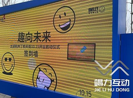 杭州龙湖天街开业仪式水波纹签到墙互动