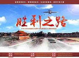 中国梦·强军梦·军事科普展