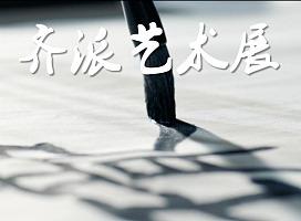 红花墨叶-齐派艺术展-齐派传人齐驸简介