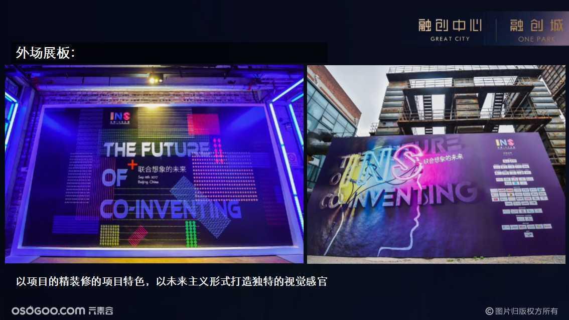 融创中心产品发布会活动策划方案