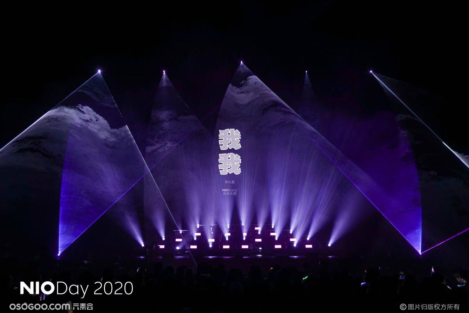 蔚来2020 NIO Day发布会