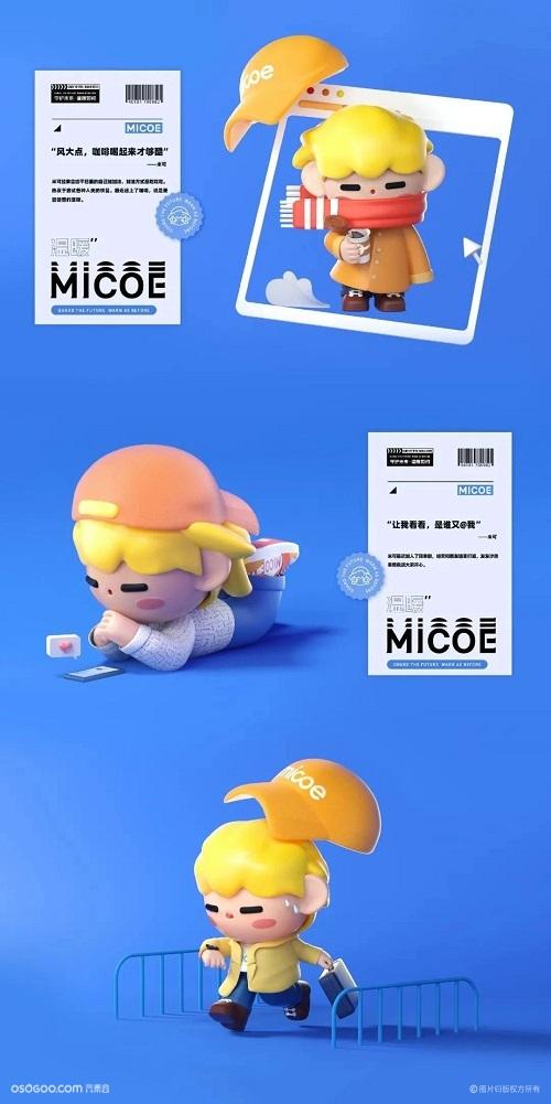 四季沐歌20周年品牌IP设计「米可」