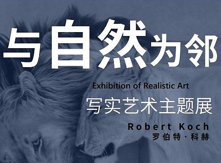 与自然为邻-21世纪写实艺术主题展